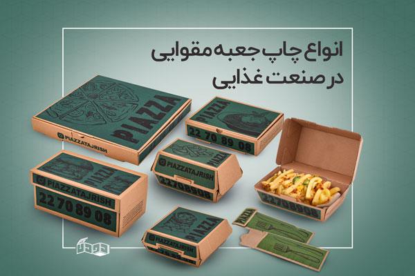 چاپ جعبه مقوایی در صنعت