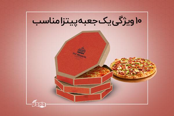 ویژگی جعبه پیتزا