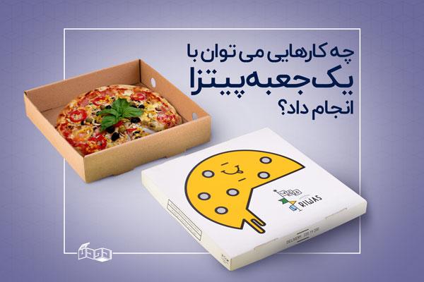 کاربرد های جعبه پیتزا