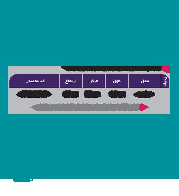 جدول مشخصات جعبه چند منظوره مدل ترکیبی