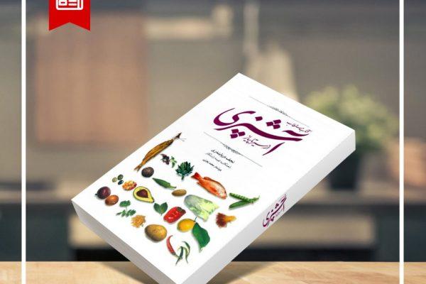 آشپزی با کتاب مستطاب آشپزی از سیر تا پیاز